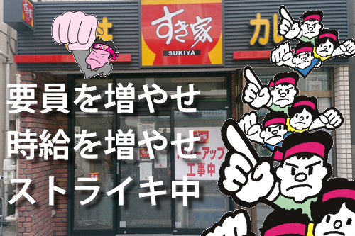 sukiya_strike20140529a.fw