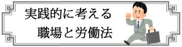 jissen-hou-1